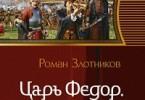 Роман Злотников «Орел расправляет крылья»