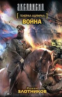 Роман Злотников «Война»