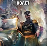 Роман Злотников «Взлет»
