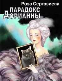 Роза Сергазиева «Парадокс Дорианны»