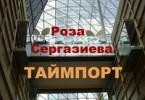 Роза Сергазиева «Таймпорт»