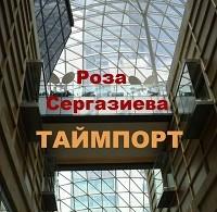Азимов продажи и переговоры скачать fb2