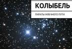 Руслан Бедов «Колыбель»