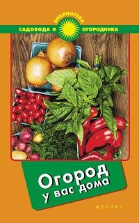 С. Калюжный «Огород у вас дома»