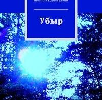 Шамиль Идиатуллин «Убыр»