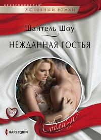 Шантель Шоу «Нежданная гостья»