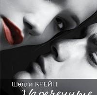 Шелли Крейн «Нареченные»