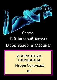 Сапфо , Гай Валерий Катулл, Марк Марциал «Избранные переводы»