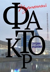 Сардана Ордахова «Неучтенный фактор»