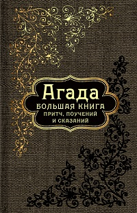 Сборник «Агада. Большая книга притч, поучений и сказаний»