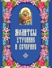 Сборник «Молитвы утренние и вечерние»