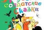 Сборник «Русские солдатские сказки»