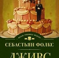 Себастьян Фолкс «Дживс и свадебные колокола»