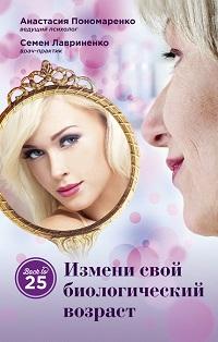 Семен Лавриненко, Анастасия Пономаренко «Измени свой биологический возраст. Back to 25»
