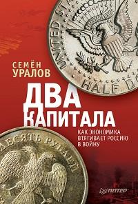 Семен Уралов «Два капитала: как экономика втягивает Россию в войну»
