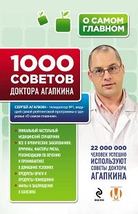 Сергей Агапкин «1000 советов доктора Агапкина»
