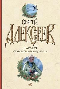 Сергей Алексеев «Карагач. Очаровательная блудница»