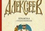 Сергей Алексеев «Крамола. Столпотворение»