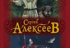 Сергей Алексеев «Волчья хватка. Волчья хватка‑2 (сборник)»