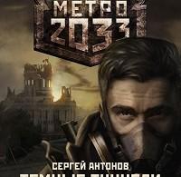 Сергей Антонов «Темные туннели»