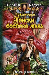 Сергей Бадей «Лукоморье. Поиски боевого мага»