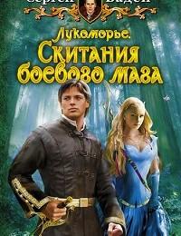 Сергей Бадей «Лукоморье. Скитания боевого мага»