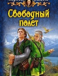 Сергей Бадей «Свободный полет»