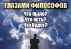 Сергей Борисов «Наука глазами философов. Что было? Что есть? Что будет?»