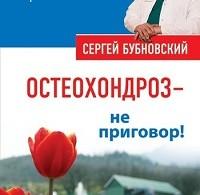 Сергей Бубновский «Остеохондроз – не приговор!»