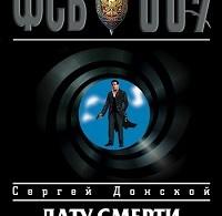Сергей Донской «Дату смерти изменить нельзя»