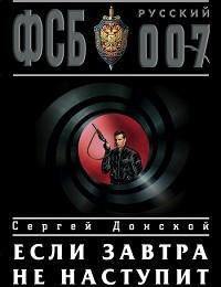 Сергей Донской «Если завтра не наступит»