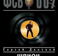 Сергей Донской «Шпион, который ее убил»