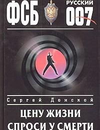 Сергей Донской «Цену жизни спроси у смерти»