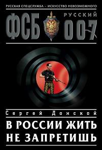Сергей Донской «В России жить не запретишь»