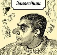 Сергей Довлатов «Заповедник»