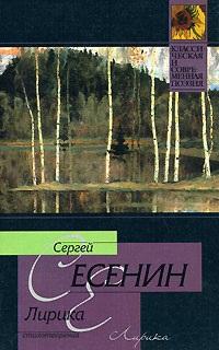 Сергей Есенин «Лирика»