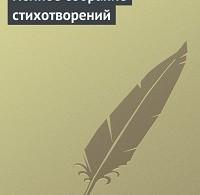 Сергей Есенин «Полное собор стихотворений»