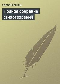 Сергей Есенин «Полное собрание стихотворений»