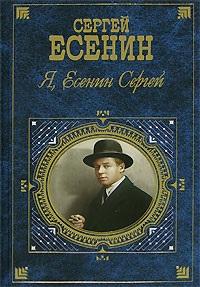 Сергей Есенин «Я, Есенин Сергей…»