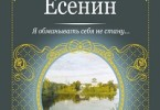 Сергей Есенин «Я обманывать себя не стану…»