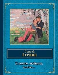 Сергей Есенин «Я помню, любимая, помню…»