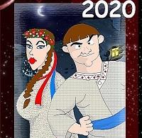 Сергей Фокин «Ночь перед Рождеством 2020»