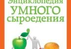 Сергей Гладков «Энциклопедия умного сыроедения: победа разума над привычкой»