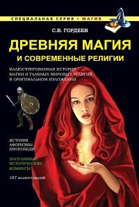 Сергей Гордеев «Древняя магия и современные религии»