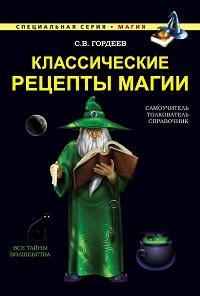 Сергей Гордеев «Классические рецепты магии»