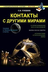 Сергей Гордеев «Контакты с другими мирами»