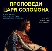Сергей Гордеев «Проповеди царя Соломона»