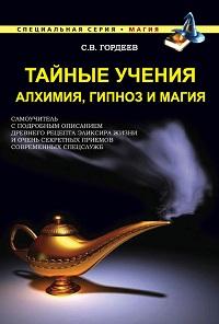 Сергей Гордеев «Тайные учения. Алхимия, гипноз и магия»