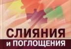 Сергей Гвардин, Игорь Чекун «Слияния и поглощения: эффективная стратегия для России»