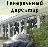 Сергей Ильичев «Генеральный директор»